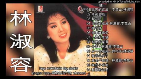 14 lagu mandarin masa lalu by Lin shu rong -林淑容