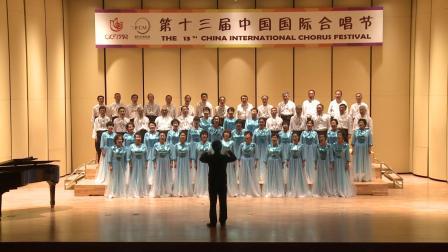 艺海合唱团十三届国际音乐节