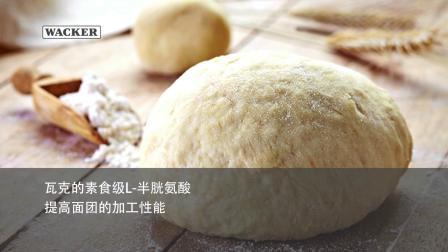 素食级 L-半胱氨酸使面团加工变得更简单