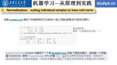 Python机器学习第30课  SKLearn数据预处理之Normalize和Binarize