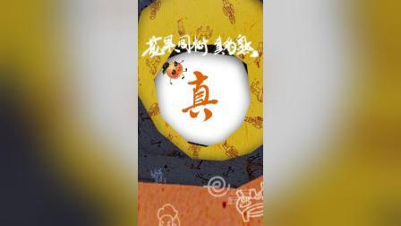 橙子原版 MV 壹元水印