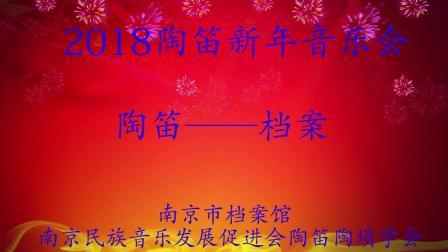 南京陶笛陶埙学会2018新年音乐会-开场《好时光》