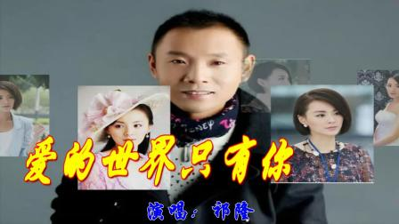 爱的世界只有你【祁隆】2012,11月最新情歌
