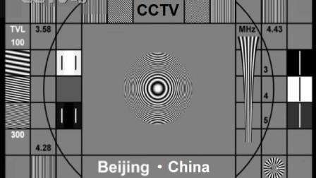 【自制】CCTV3测试卡20000622