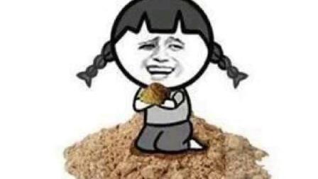穷到吃土【画个圈圈诅咒你】