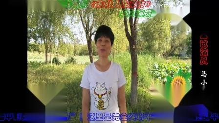 圆梦之星面试演员-马小在VCR介绍