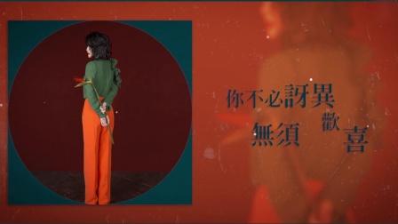 周蕙  [ 偶然 ] 官方歌詞版MV