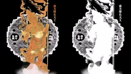 佛界与四大天王