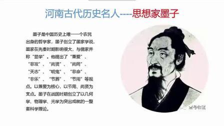 河南历史知识专题