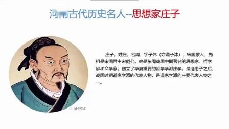 河南历史知识专题(修改)