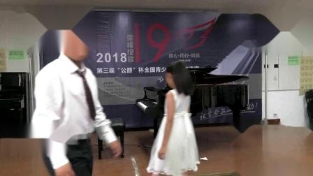 第三届公爵杯钢琴比赛二号赛场下午 (2)