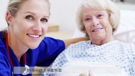 医疗保健业:斑马技术患者样本识别解决方案(中文视频)
