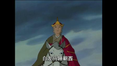 西游记动画版片尾曲一个师傅仨徒弟(DVD提取)