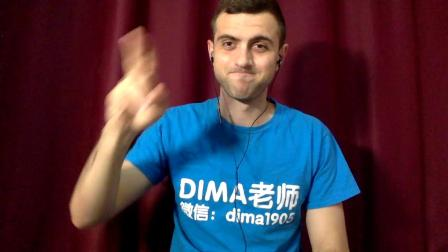 【一天一句学俄语】娘炮(DIMA外教)