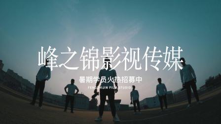峰之锦影视团队
