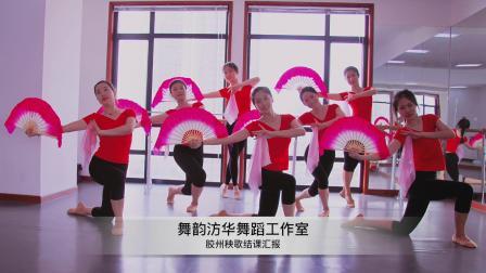 胶州秧歌《红高粱》 天津舞韵汸华舞蹈工作室