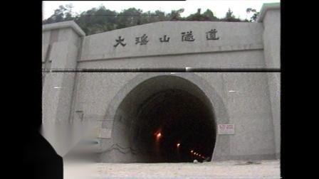 1-23西南交通大学参与设计施工的大瑶山隧道198705