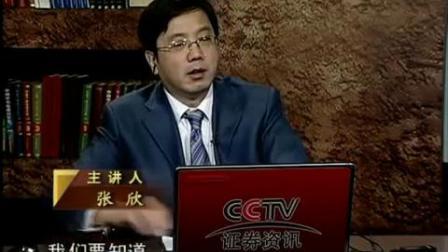 股市讲坛炒股高手张欣+短线实战操盘技术19趋势判断