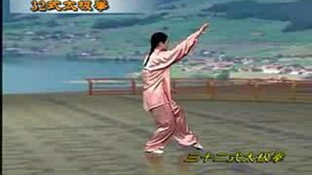 吴阿敏 32式太极拳