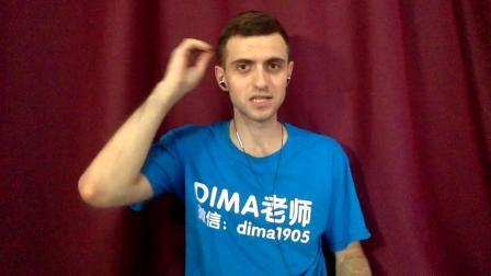 【一天一句学俄语】我也是醉了(DIMA外教)