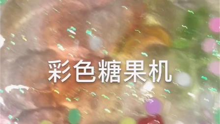 想恋 彩色糖果机 喜欢关注!