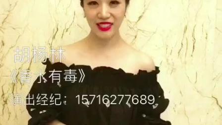 《香水有毒》胡杨林祝福阿瑞演出事业越做越好