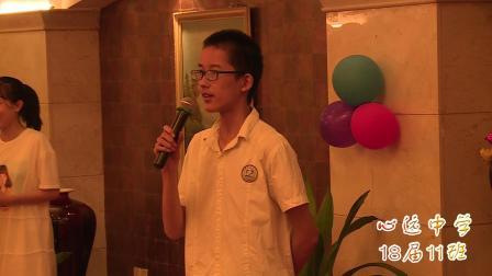 南昌心远中学2018届11班毕业纪念