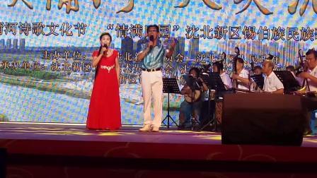 沈北新区锡伯族民族歌舞团表演的二重唱《祖国一片新面貌、帽山梨花开》