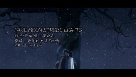 【动漫MAD】战/FAKE MOON STROBE LIGHTS