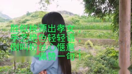 《湘西小农女》收录版
