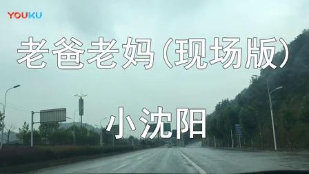 小沈阳一首感人肺腑的歌曲《老爸老妈》, 唱出真情实感, 超好听_高清