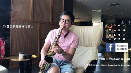 Tk薩克斯風官方代言人/陳嘉俊Wilson Chen
