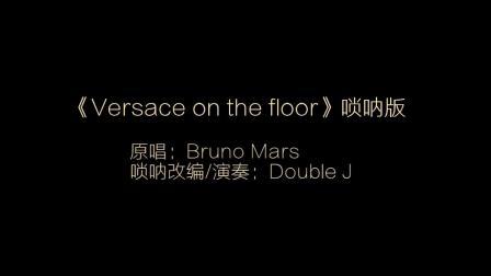 DoubleJ《Versace on the foor》唢呐版