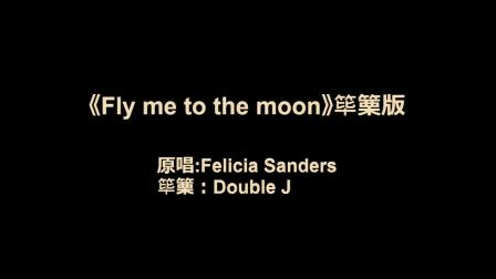 DoubleJ《Fly me to the moon》筚篥版