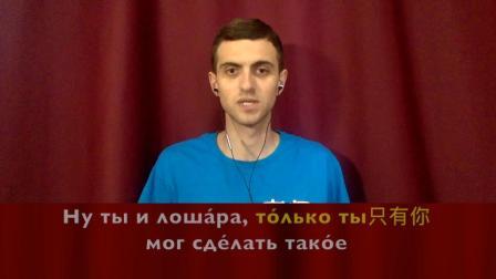 【一天一句学习俄语口语】屌丝(DIMA外教)
