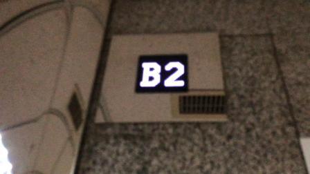 新世界电梯2(以前是迅达)