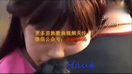 我在苗族伤感歌曲-莫失莫忘+千年缘(独白版)截了一段小视频