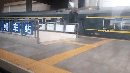 客车K131/4次(深圳西——兰州)郑州站13道开车