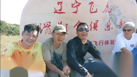 辽宁飞虎沈阳怪坡帽山滑翔伞基地