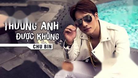 音乐无国界 越南歌曲:Giả Vờ Thương Anh Được Không - Chu Bin