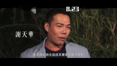 古天樂 張智霖 L風暴丨制作特輯—貪贜枉法