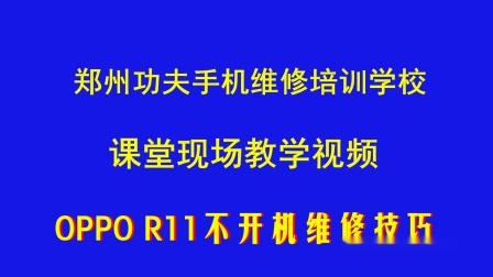 郑州功夫手机学校 opp r11不开机维修技巧