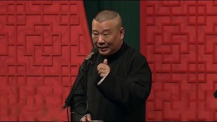 山东二黄秋胡戏妻2018郭德纲