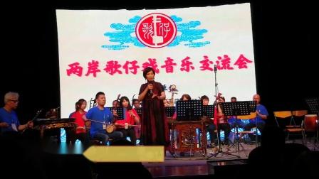 歌仔戏两岸音乐交流会---哭调系列(庄必芳演唱)