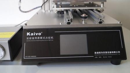 实验室用悬臂式点胶机