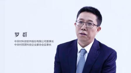 中关村民营科技企业家协会宣传片