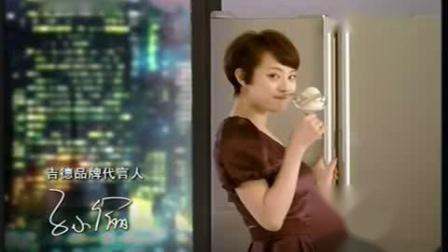 孙俪吉德对开门冰箱广告 2010.5.4