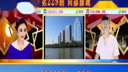 8.9《走遍中国》第229期 尚都绿城 河南郑州