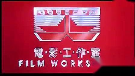 我在少年黄飞鸿之铁马骝  国语  标清截了一段小视频