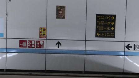 2018.5 上海地铁9号线 马当路-打浦桥